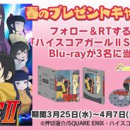 fuzz、押切蓮介氏原案の『GALAXYZ』で「ハイスコアガールⅡ」Blu-rayが当たるキャンペーンを開始!
