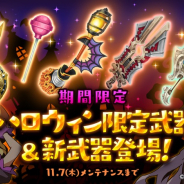マーベラスとAiming、『ログレス物語』でハロウィン限定武器&新武器登場!!
