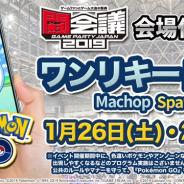 Nianticとポケモン、『Pokémon GO』で「闘会議2019」会場付近に「ワンリキー」が大量出現!? 白熱するバトルを一層盛り上げるため