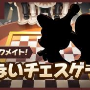 デヴシスターズ、『クッキーラン:オーブンブレイク』で「危ないチェスゲーム」アップデートを実施