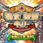 コロプラ、サービス開始から2周年を迎えた『秘宝探偵キャリー』で限定イベント「激闘!!竜王武闘大会」を開催