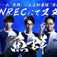 CyberZ、「OPENREC.tv」にてeスポーツチーム「魚群」による新番組「魚群テレビ」を放送