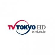 テレビ東京HD、17年3月期の営業益予想を47億円→52億円に上方修正…アニメとライツ一般事業の好調を受けて