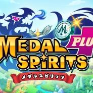 メイクソフトウェア、スロットRPG『メダルスピリッツ プラス』を配信開始。ボーナスモード新搭載でメダルが大量放出