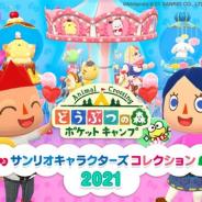 任天堂、『どうぶつの森 ポケットキャンプ』で「サンリオキャラクターズコレクション2021」を3月26日15時より開始!