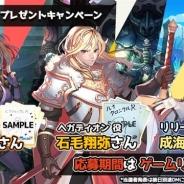 UtoPlanet、戦略ターン制RPG『ルナクロニクルR』で出演声優陣のサイン色紙プレゼントキャンペーンを開催