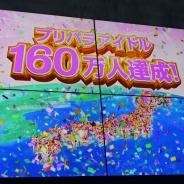 タカラトミーアーツ『プリパラ』の登録ユーザー数が160万人突破! 「らぁら」デビュー1周年ライブや3D映画の上映が決定 「SUPER☆GiRLS」も祝福に駆けつけた