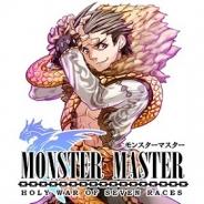 Jin game、リアルタイム共闘コマンドRPG『モンスターマスター』の事前登録を受付中