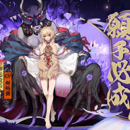 NetEase、『陰陽師本格幻想RPG』で新SP式神「御怨般若」を実装! 新イベント「偽神降臨」も開催