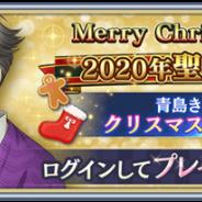 セガとディライトワークス、『サクラ革命』で12月25日に青島きりんからのクリスマスプレゼントを配布