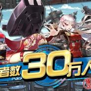 MorningTec Japan、3D艦船擬人化ゲーム『アビス・ホライズン』の事前登録者数が30万人を達成! 未公開映像を収録した公式PV第1弾も公開!