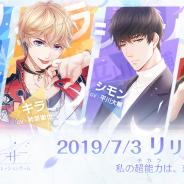 Papergames(ニキ)、『恋とプロデューサー~EVOL×LOVE~』×MAPPAによるアニメプロジェクトを始動!