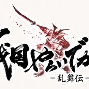 スクエニ、『戦国やらいでか -乱舞伝-』に「真田幸村」「猿飛佐助」ら新武将を追加 最大20対20のギルドバトル「乱舞戦」も開催