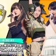S&P、『AKB48グループ ついに公式音ゲーでました。』でメンバーのフォトが手に入る「第24回推しメン応援イベント」を4月22日より開催