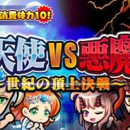 カヤック、『ぼくらの甲子園!ポケット』でイベント「天使vs悪魔~チーム対抗戦!世紀の頂上決戦~」を開催!
