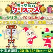 フォワードワークス、『トロとパズル~どこでもいっしょ~』にてクリスマスイベント「天つ空町のクリスマス~パーティ編~」を開催!
