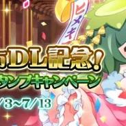 アンビション、姫神召喚カードバトル型恋愛ゲーム『ヒメキス』で75万ダウンロード突破記念キャンペーンを開催