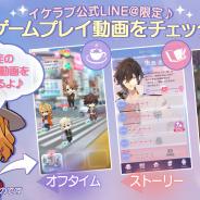 サイバード、2018年夏配信予定の『イケメンライブ 恋の歌をキミに』の公式LINE@限定で3つの機能のプレイ動画を公開!
