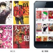 DeNA、スマホ向け週刊マンガ雑誌アプリ『マンガボックス』連載作品が初の書籍化。本日より『高遠少年の事件簿』など計11作品が発売