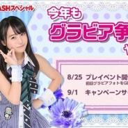 S&P、『AKB48グループ ついに公式音ゲーでました。』でFLASHスペシャルタイアップイベントの情報を公開 8月25日よりプレイベントを開催