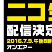 NCジャパン、『ゴッドオブハイスクール【神スク】』の事前登録人数が7万人を突破 ニコニコ生放送、AmebaFRESH!で特番の配信決定