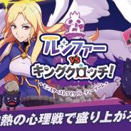 ミクシィ、『モンスターストライク』初のパーティーゲームが9月20日に発売 先行体験会を実施し満足度98%を獲得