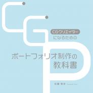 ボーンデジタル、書籍『CGクリエイターになるためのポートフォリオ制作の教科書』を刊行