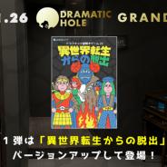 よだかのレコード、リアル謎解きゲームを楽しめる新施設「ドラマチックホール」を1月26日に北新宿でグランドオープン!