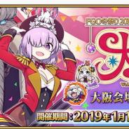 FGO PROJECT、『Fate/Grand Order』で「FGO冬祭り 2018-2019 ~トラベリング大サーカス!~」大阪会場開催記念キャンペーンを開始!