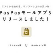 ヤフー、オンラインショッピングモール「PayPayモール」のアプリ版を提供開始 購入した商品の発送をプッシュ通知する機能を実装