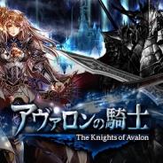 クルーズ、『アヴァロンの騎士』など主力ソーシャルゲーム4タイトルで連動キャンペーン