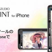 セルシス、「CLIP STUDIO PAINT」の全機能を搭載したiPhone版を全世界同時リリース! 未契約でも毎日1時間無料で利用することが可能