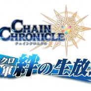 セガゲームス、『チェインクロニクル3』の新・公式生放送「チェンクロ 義勇軍 絆の生放送!」を8月30日に放送決定