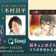サイバード、『イケメンヴァンパイア◆偉人たちと恋の誘惑』がバイドゥのきせかえ日本語入力アプリ「Simeji」とコラボ!