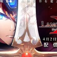 ZLONGAME、『ラングリッサー モバイル』で時間限定秘境イベントと新クラス解放を4月9日に実施