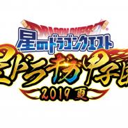 スクエニ、『星のドラゴンクエスト』公式大会「星ドラ ギガ甲子園 2019 夏」の参加応募の受付を開始!!