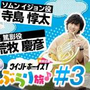 DMM GAMES、『ウインドボーイズ!』で寺島惇太&荒牧慶彦がゲームの舞台をめぐる動画「吹部男子が行く 金沢ぶらり旅♪#3」を公開!