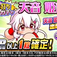 KONAMI、『実況パワフルプロ野球』で「狙い打ちガチャ 天音 姫恋」を開催!