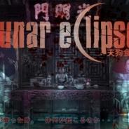 施設設置型VR「VIRTUAL GATE」で、中華ホラー題材にしたお化け屋敷『lunar eclipse』の販売開始