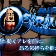 イルカアップス、『おしり前マン~OSIRIUS~』で初のアップデートを実施 アップデートを記念したログインキャンペーンも開催