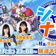 KADOKAWA、『社長、 バトルの時間です!』の公式生放送「シャチナマ! ~社長、 生放送の時間です!~」第1回を7月27日21時より放送決定!