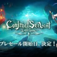 アクセルマーク、ブロックチェーンゲーム『コントラクトサーヴァント』のプレセールを12月18日に開始!!