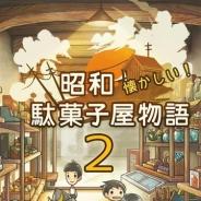 GAGEX、もっと心にしみる育成ゲーム『昭和駄菓子屋物語2』の事前登録を開始 笑えちゃう、くだらないアイテムが登場する無料ガチャも