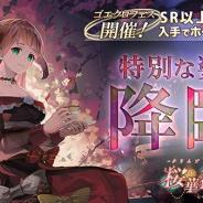 アピリッツ、『ゴエティアクロス』に新SSR魔神「桜華神サマエル」が登場! 有償ステップアップ召喚にて