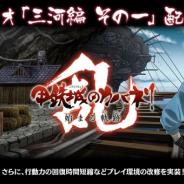 DMM GAMESとトライフォート、『甲鉄城のカバネリ -乱-』で 新シナリオ「三河編 その1」追加 利便性向上のための改修も実施