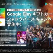 Google Playギフトカード『Shadowverse』キャンペーンが開催中! 購入金額に応じてカードパックチケットやカードスリーブなどがもらえる!