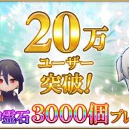 アピリッツ、『かくりよの門』のユーザー数20万人突破記念プレゼントを実施 召喚10回分相当の神霊石を配布!!