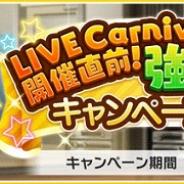 バンナム、『デレステ』で「LIVE Carnival開催直前!強化合宿キャンペーン」を開催!