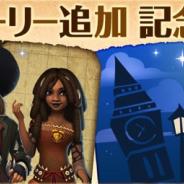 ガンホー、『ディズニー マジックキングダムズ』で『パイレーツ・オブ・カリビアン』などの新キャラ登場 「新ストーリー追加 記念フェス」も開催