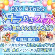 エイチーム、『スタリラ』で「叶美空誕生日記念キラめきフェス」を本日限定で開催!
